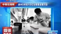 中青在线网:贵州5年投入6亿治理重金属污染 贵州新闻联播 160605