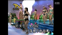 12大美女海底城泳装歌唱秀(王彩桦/林美惠幕后代唱) - 21.爱拼才会赢(金碟豹原版DVD转录 超清版)