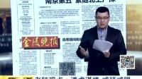 全国投资吸引力城市排名出炉:南京第五 紧随北上广深 160606 早安江苏