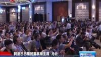 视频: 数博会大家说:马云马化腾说大数据 贵州新闻联播 150526