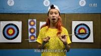 【咻咻咻】第一期:美女带你射~!(射箭、复合弓、反曲弓)