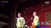 2016.6.4 德云一队三里屯剧场 相声《学跳舞》张云雷 杨九郎