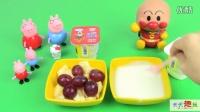 制作水果酸奶过家家 小猪佩奇面包超人