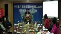 苏秦弘老师在第八届《中国职业经理人大会》上讲授《易经智慧——卓越领导与风采》课程