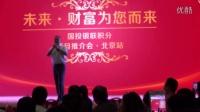02 国投银联李海龙6.1讲解 5分17秒 mp4_02