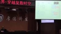 李嗣涔2015北京中医药大学演讲3