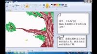 小学三年级信息《描绘林中夜话》微课视频,深圳市小学信息微课大赛视频