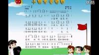 小学音乐《小朋友爱祖国》微课视频,深圳第三届微课大赛视频