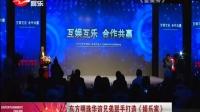东方明珠华谊兄弟联手打造《娱乐家》 SMG新娱乐在线 20160608