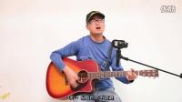 学吉他多少钱一小时《不在犹豫》学吉他视频