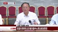 京冀共同研究北京城市副中心周边规划管控 北京新闻 160609