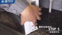 沛泽5级家用直饮净水器厨房超滤净水器水龙头过滤器安装视频