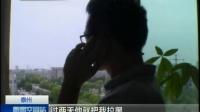 大学生网购论文代写被骗千元   160610  新闻空间站
