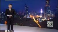 深圳:两女孩过马路没带身份证被带上警车并遭辱骂   160610   通天下