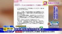 视频: 20160610中天新聞SNH48遭AKB官網下架疑因擅組姐妹團