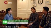 重庆电视台《爱上样板间》栏目-康万里简欧装修设计 装修风格 爱上样板间