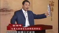 金海峰教授讲国学之论语 (1)
