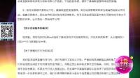 土豆娱乐快报 2016 6月 王思聪怒斥代打事件 发博称:节目组女主播全家暴毙 160611