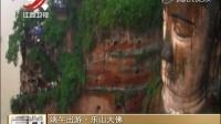 """33_游客雨中观乐山大佛_两个小时还没到""""脚底""""—在线播放—优酷网,视频高清在线观看"""