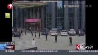 """山西晋城:高调出狱""""黑老大""""涉犯罪再被批捕 东方新闻 160611"""