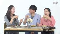 [韩-中字幕]看韩国人如何吃中式早饭?!