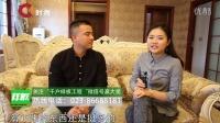 重庆电视台《爱上样板间》栏目-罗双中式装修设计 装修风格 爱上样板间