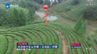 视频: 浙江卫视播出大陈九都溪自行车越野爬坡赛