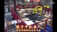 码垛机器人_孺子牛码垛搬运机器人生产厂家系统集成商_ 搬运机器人生产厂家图片价格多少钱