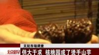 文玩市场调查:供大于求  核桃园成了烫手山芋 北京您早 160612