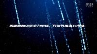 视频: 天津格林豪泰电动车招商热线13921114999 三年规划