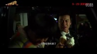 《一路顺疯》终极预告片 陈思诚尝试喜剧领域