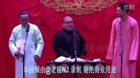 2016-06-11(二队)群口:闫云达 刘喆 张九龄 王九龙《红花绿叶》+返场