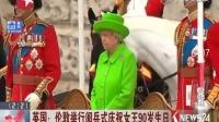 英国女王90岁生日一身绿宛如少女 小公主和王子萌萌哒