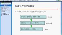 软件工程 共40讲 北京大学 计算机专业 全套本科视频