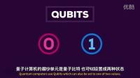 【中字】量子是什么?量子计算机又是什么?@阿尔法小分队科教组