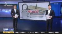 非法盗取境外信用卡信息  利用第三方支付平台网购盗刷 上海早晨 160614