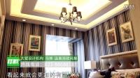 重庆电视台《爱上样板间》栏目-大墅设计冯博简欧装修设计 装修风格 爱上样板间