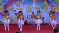 壶仙小学2016年6月1日儿童节