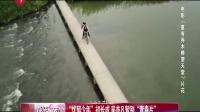 """娱乐星天地20160614""""忧郁少年""""初长成 吴亦凡暂别""""青春片"""" 高清"""