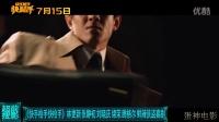 【蛋神电影】 这个劲儿爽!《快手枪手快枪手》官方电影预告 林更新 张静初 锦荣 腾格尔 刘晓庆