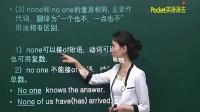 高中英语-英语音标教学-高级英语阅读-大学英语学习