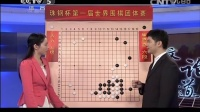 棋牌乐-《纹枰论道》 20140108