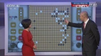棋牌乐-《纹枰论道》 20151209 中国围甲联赛第19轮