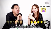 韩国人吃中国美食的感受 Korean reaction to Chinese food Pt. I