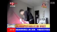 湖南张家界官员被举报包养女主播 每年给百万