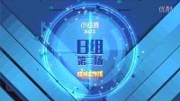 《球球大作战》线上公开赛 6.4小组赛精彩集锦