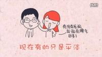 爱情经历微电影 爱情故事微视频 动漫婚礼MV_标清