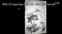Kong Shan, Jing Shui 《空山.静水》 CD 1