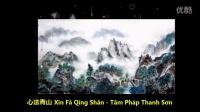 Kong Shan, Jing Shui 《空山.静水》 CD 2