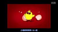洛天依 - 小鸡哔哔